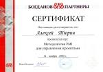B&P - Методология PMI для управления проектами - 11-2005
